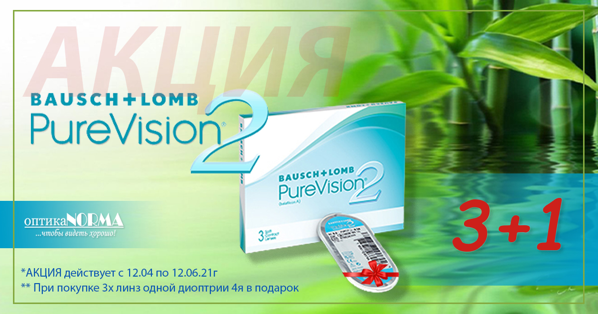 Pure_Vision2