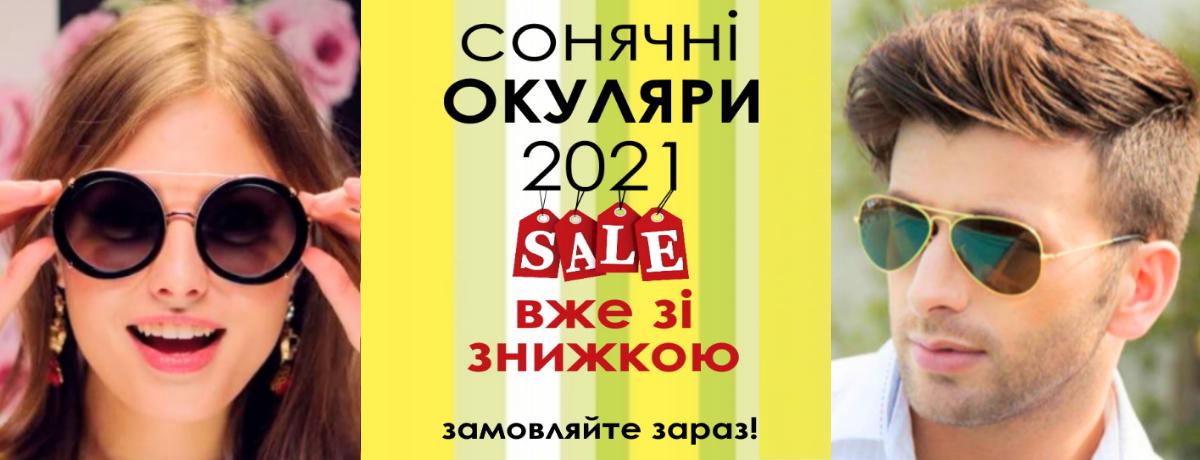 СОЛНЦЕЗАЩИТНЫЕ ОЧКИ КОЛЛЕКЦИЯ 2021