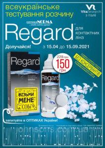 Regard-100-ml