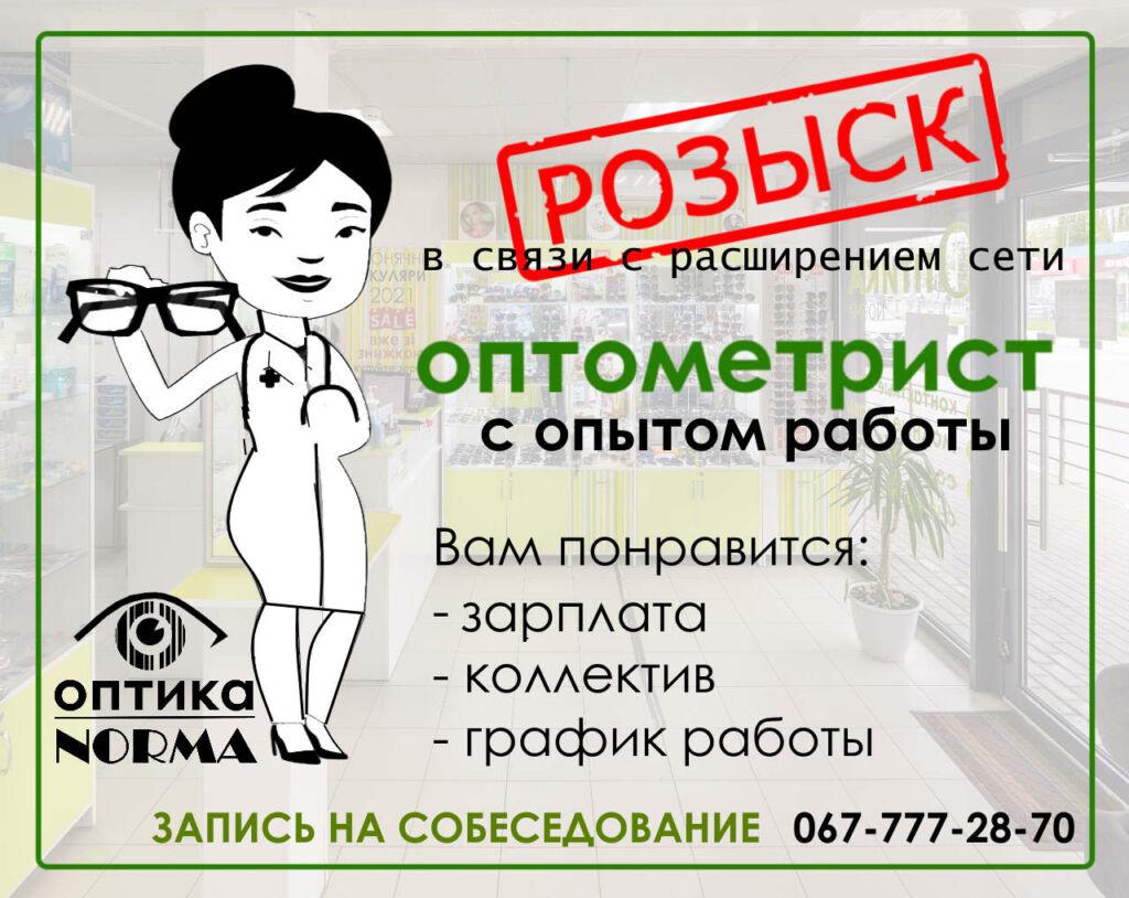 vakansiya-optometrist