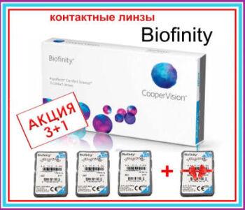 Biofinity 3 + 1 🔥 АКЦИЯ