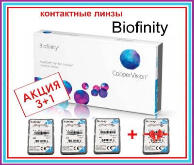 biofinity-3-1-akcziya