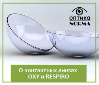 Контактные линзы OXY и RESPIRO