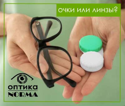 ochki-ili-kontaktnye-linzy5